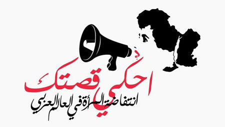"Logo ""The uprising of women in the Arab world"""