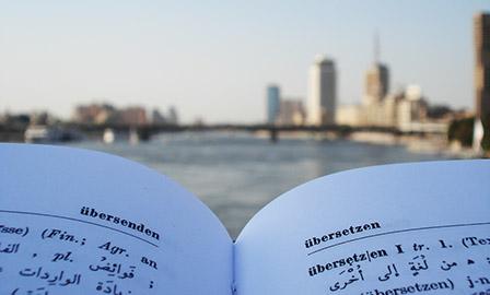 جائزة المترجمين من الألمانية للعربية ٢٠١٤ © معهد جوته القاهرة