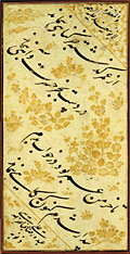 Two couplets of poetry, Iran 16th century