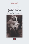 Ahmed al-Wasel's book on the musical traditions of Saudi Arabia. Photo: Stefan Weidner © Goethe-Institut