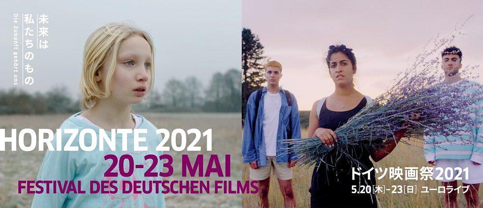 ドイツ映画祭 HORIZONTE 2021