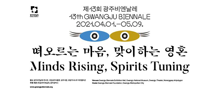 13. Gwangju Biennale - Minds Rising, Spirits Turning