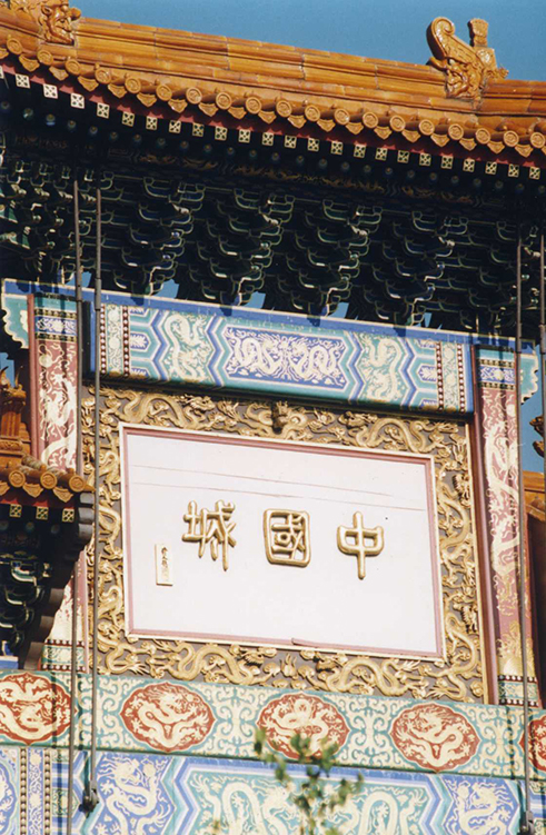 The Chinatown Gate is located on H Street, just east of 7th Street. The characters on the archway, read from right to left as zhongguo cheng, mean Chinese city or Chinese quarters - that this is Chinatown (photo 2000).