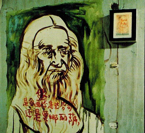 Huang Yongping, 1986/1987: Self-portrait, Da Vinci or Mona Lisa?