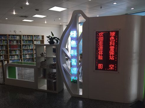 Peking, Xicheng District No. 1 Library, Sino-Swedish Center for Cooperation on Sustainable Development