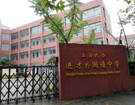 Shanghai Jincai Foreign Languages Middle School