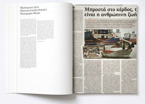 "MARIANA CASTILLO DEBALL | ""NEWSPAPER WORKS"" In: SOUTH AS A STATE OF MIND #7 [DOCUMENTA 14 #2] 2016, S. 64-65"
