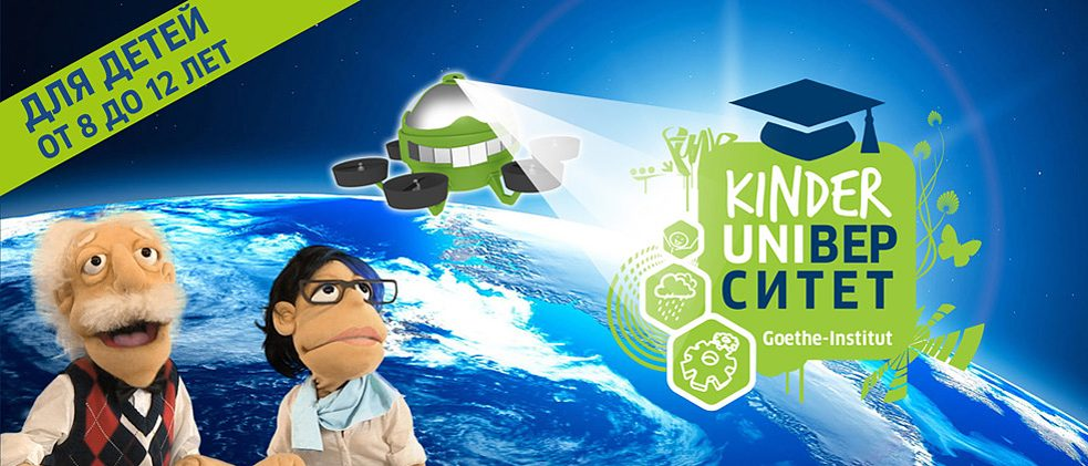 kinderuni launch
