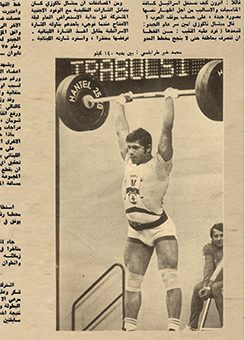 Winning the silver medal – news in AL-Hawadeth from September 8th, 1972