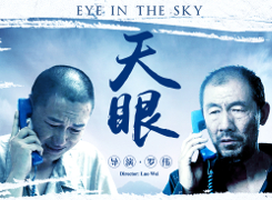 Eye in the Sky © LUO Wei