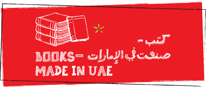 Books – Made in UAE