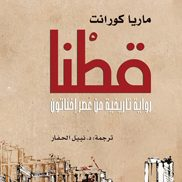 "Book cover ""Qatna"""
