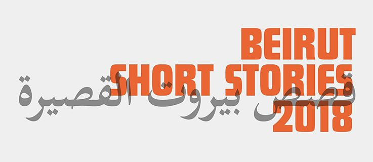 Beirut Short Stories