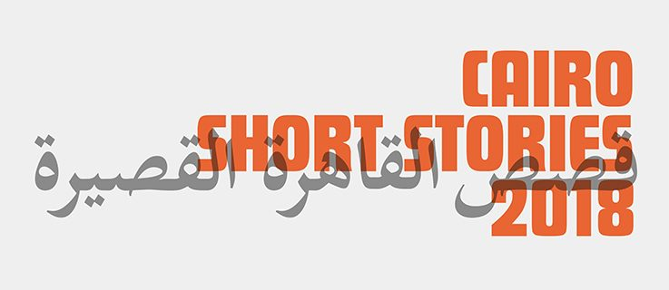 Logo Cairo Short Stories