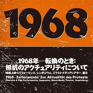 1968年―転換のとき - Goethe-Institut Japan