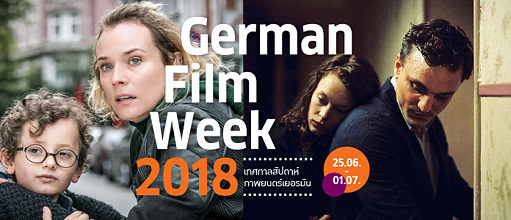 German Film Series 2018