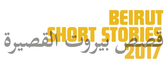 Beirut Short Stories 2017
