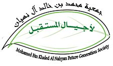 Mohamed Bin Khalid Future Generation Society