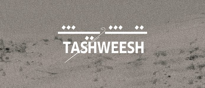 TASHWEESH - Conversations and Alliances in Feminism