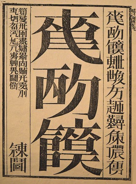 Title page of Chinese artist Xu Bing's A Book from the Sky