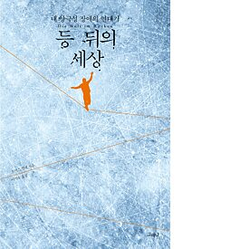 "The Korean translation of ""The World at Your Back"""