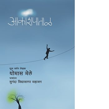 "The Marathi translation of ""The World at Your Back"""
