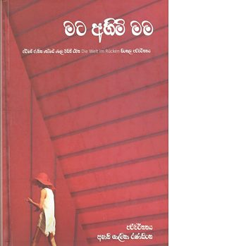 "The Sinhalese translation of ""The World at Your Back"""
