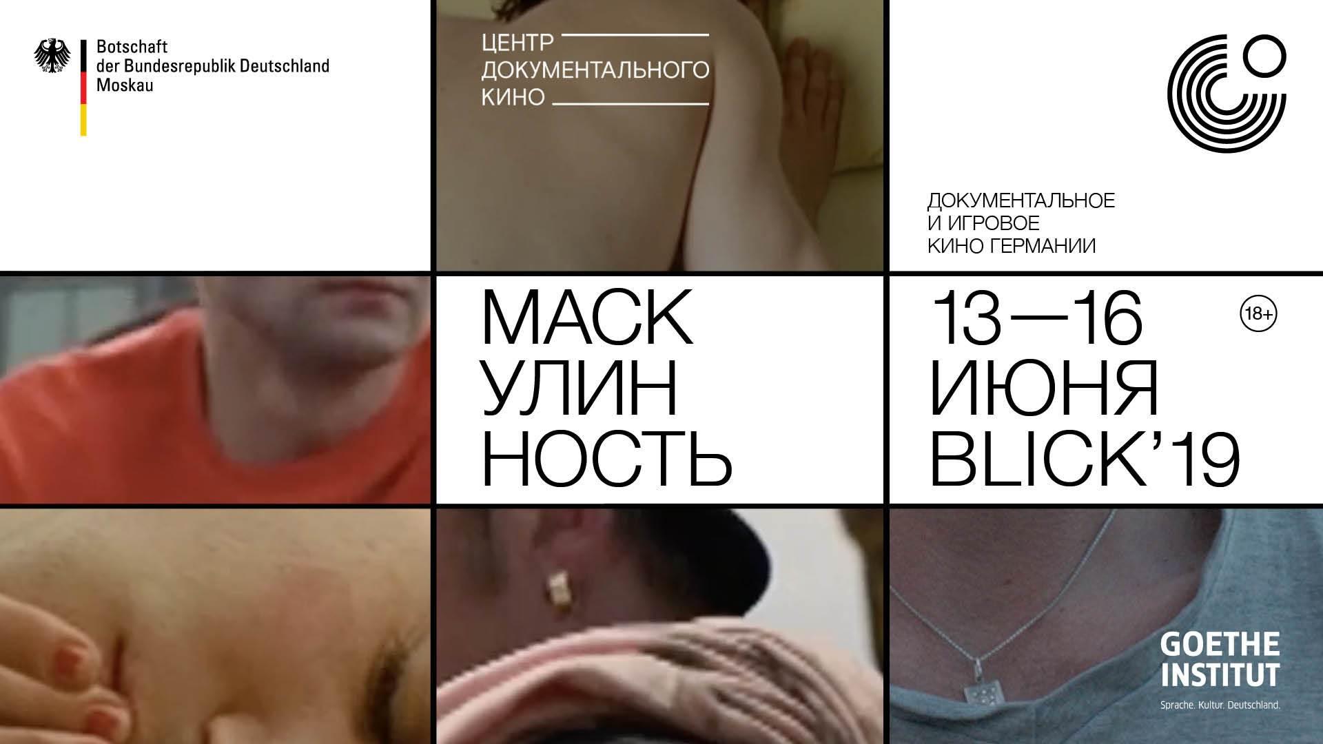 BLICK 2019