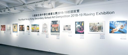 """The Wharf Hong Kong Secondary School Art Competition 2018 - 19"" Roving Exhibition"