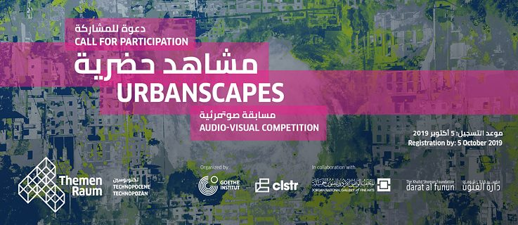 Urbanscapes - Open Call