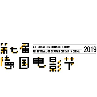 7. Festival des Deutschen Films in China