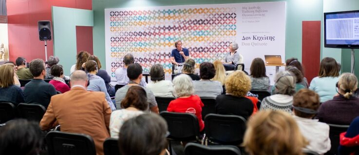 Internationale Buchmesse Thessaloniki 2019
