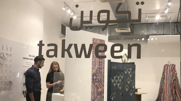 Takween Pop-Up