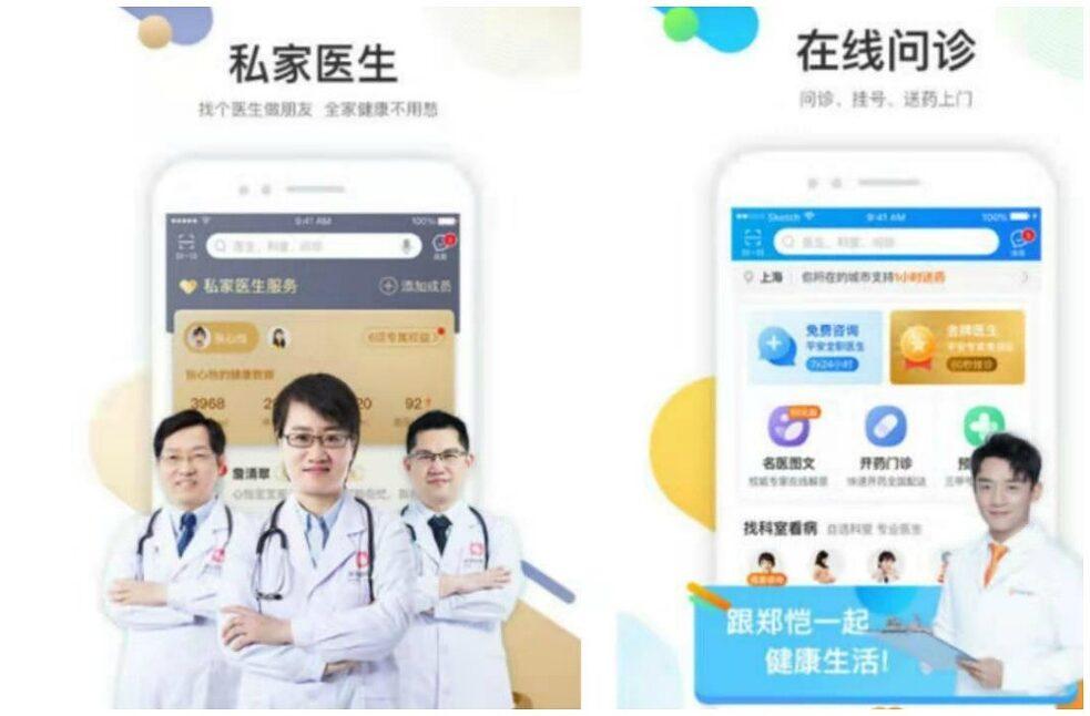 Screenshots der Ping An-App (erstellt durch die Autorin)