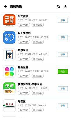 Liste der empfohlenen Medizin-Apps im t App Store von Tencent