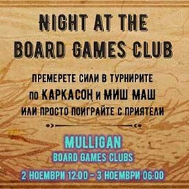 Mulligan Night