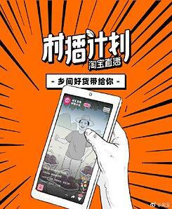 Taobao wirbt für sein ländliches Livestreaming-Projekt
