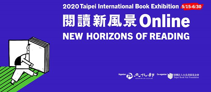 2020 Taipei International Book Exhibition