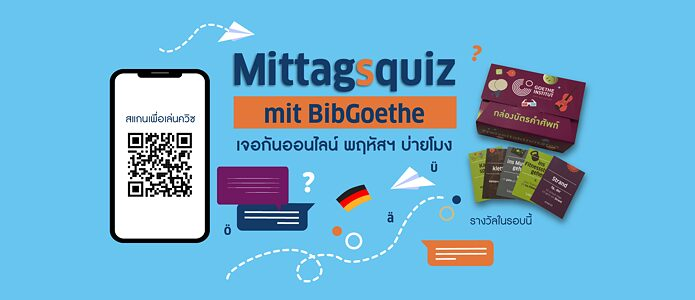Afternoon Quiz with BibGoethe EP.8