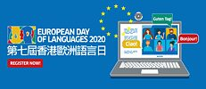 VIRTUAL EUROPEAN DAY OF LANGUAGES 2020