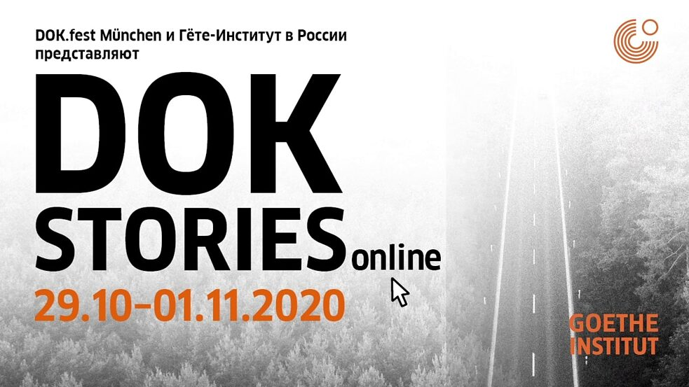 DOKstories_Trailer_Cover