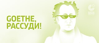 Podcast Goethe, рассуди!