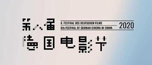 8. Festival des deutschen Films in China