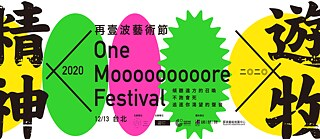 2020 One More Festival