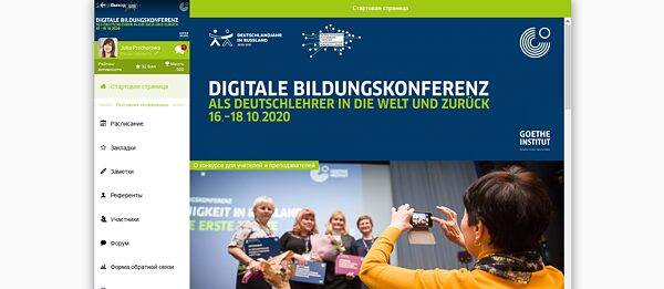 Digitale Bildungskonferenz 2020
