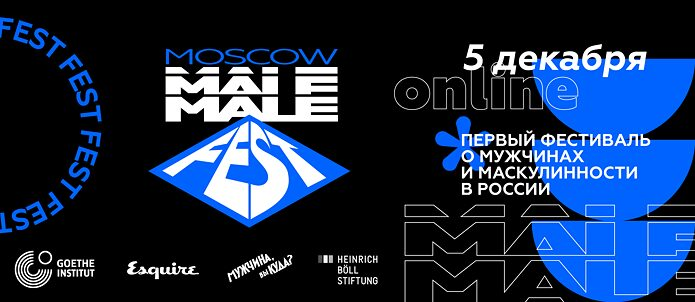 Moscow MaleFest