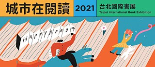 2021 Taipei International Book Exhibition