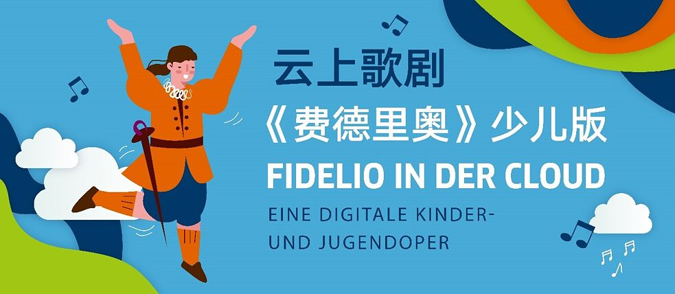 Fidelio in the Cloud