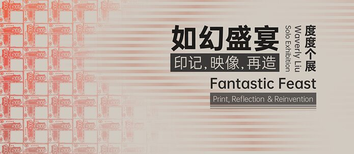 Fantastic Feast: Print, Reflection & Reinvention