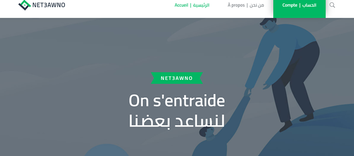 Net3awno (Let's help each other!) is a collaborative platform which aims to link organizations, solidarity groups, and individuals in Algeria that are committed to charitable causes with potential donors. | ©Net3awno